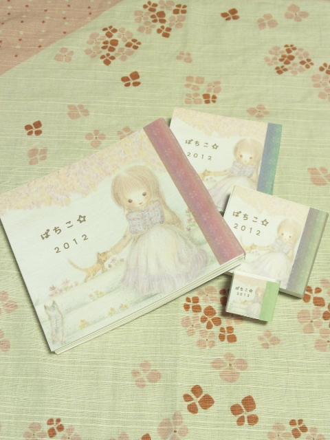 秋の新刊☆ぱちこ☆2012